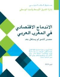 Cover Departmental Papers